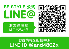 BE STYLE公式 ライン@