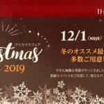 ★クリスマスフェアのご案内★