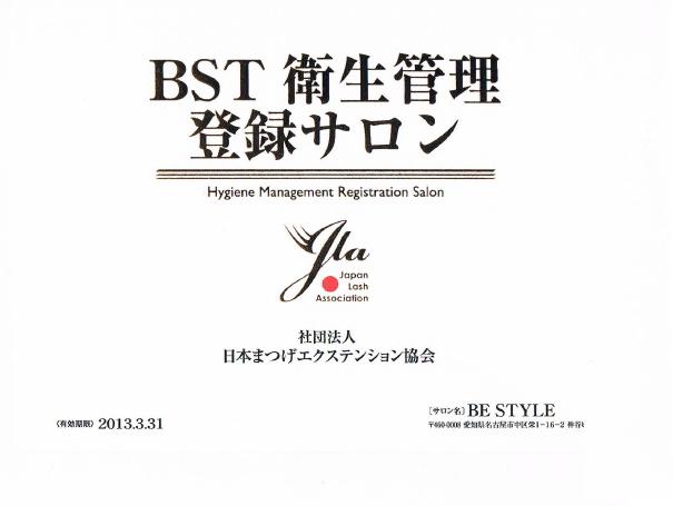 BST衛生管理登録サロン