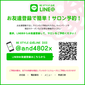 BE STYLE 公式LINE@|お友達登録で簡単!サロン予約!お友達登録すると、サロンのご予約はもちろん、キャンペーンや 限定のクーポンなどお得な情報がたくさん!