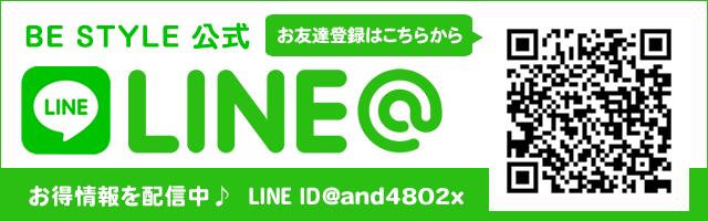 BE STYLE LINE@|お得な情報をお届け!お友達登録はこちらから