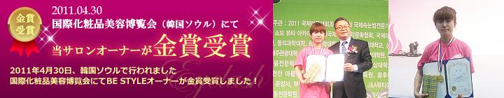 国際化粧品美容博覧会にてBE STYLEオーナーが金賞受賞しました!